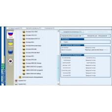 Вышла новая версия программы OpenDiagPro